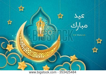 Ornament Background For Ramadan Kareem Or Eid Al Adha Festival. Eid-al-fitr Or Hari Raya, Iftar Gree