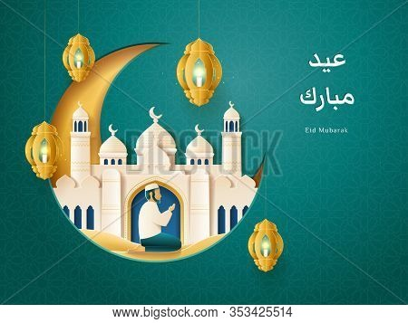 Islam Mosque And Islamic Prayer, Lantern With Eid Mubarak Arab Calligraphy. Background For Festive O