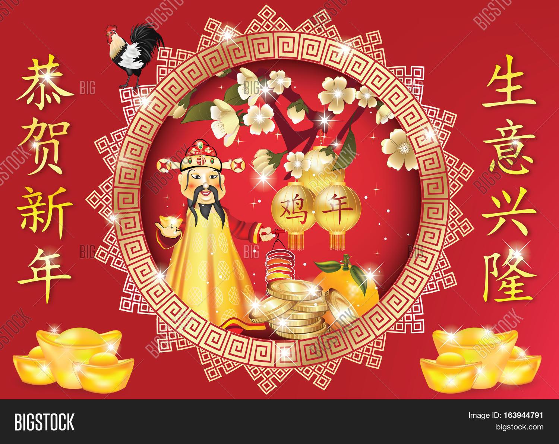 С китайским новым годом богатства открытка
