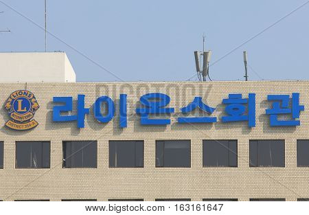SEOUL SOUTH KOREA - OCTOBER 20, 2016: Korean Lions Club international. Lions Club International is an international secular, non-political service organization founded by Melvin Jones in 1917