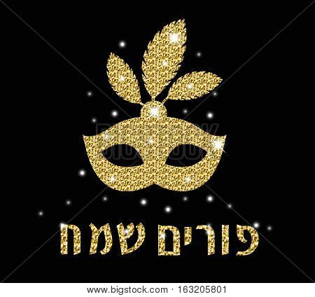 Happy Purim greeting card, poster, invitation. Purim Jewish holiday, carnival. Gold, shiny mask on a black background. Vector illustration