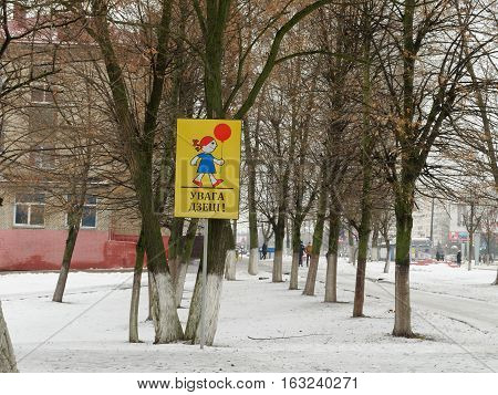 24.12.2016.Byelorussia.Gomel.Sign hanging on a treewarns that there are many children.
