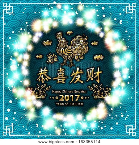 Gold Calligraphy 2017. Happy Chinese New Year Of The Rooster. Vector Concept Spring. Blue Backgroud