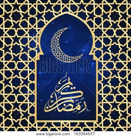 Ramadan Kareem islamic gold greeting card. Ramadan Kareem means ramadan generous