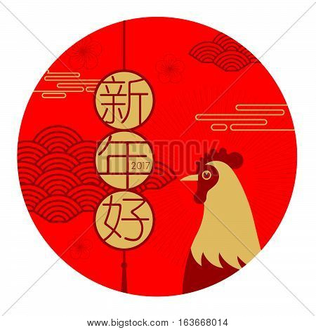 happy new year 2017 Chinese new year greetings Year of rooster fortune chicken (Translation: Happy new year)