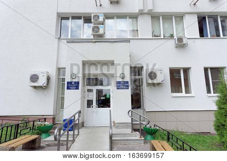 Nizhny Novgorod, Russia. - July 14.2016. Nizhny Novgorod Regional Clinical Diagnostic Center on the street Reshetnikovskaya .