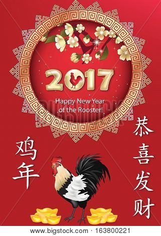 Chinese New Year of the rooster, 2017 - greeting card. Chinese message: Happy New Year; Year of the Rooster. Contains paper lanterns, golden nuggets, cherry blossoms, Rooster. Print colors used