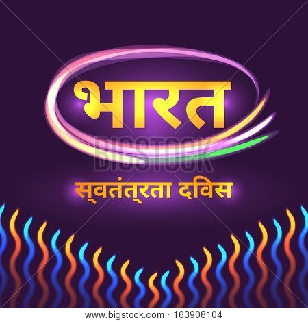 Hindi Inscription means India Independence Day. background with Indian national flag colors. 15th of august design element with glowing light effect