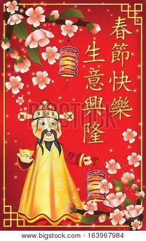Business Chinese New Year greeting card. Traditional Chinese characters, used in Taiwan and by the Chinese diaspora text: Respectful congratulations on the new year! May your business be prosperous!