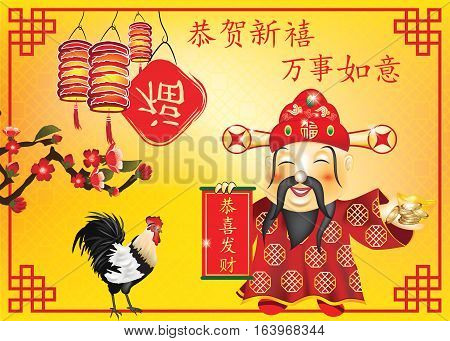 Business Chinese greeting card for print. Text translation: Respectful congratulations on the new year and may all your hopes be fulfilled! Congratulations and Prosperity! Year of the Rooster.