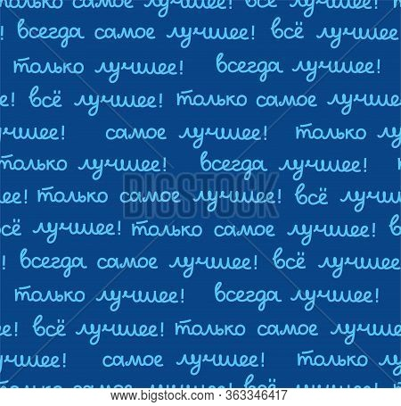 Best, Seamless Pattern, Color, Vector, Dark, Russian. The Inscription In Russian: