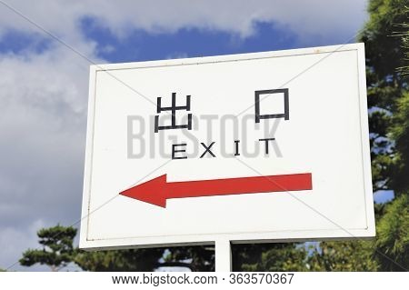 Sign With A Red Arrow Pointing Left And The Word Exit In English And In Japanese Kanji Script The Sy