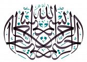 Vector Arabic Calligraphy. Translation: Basmala - In the name of God, the Most Gracious, the Most Merciful poster
