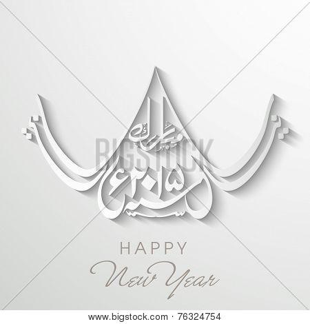 Urdu calligraphy of Naya Saal Mubarak Ho (Happy New Year 2015) on shiny grey background.