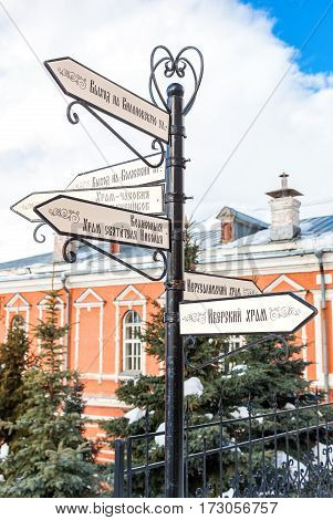 Route pointer showing way to the different direction at the Iversky monastery in Samara Russia