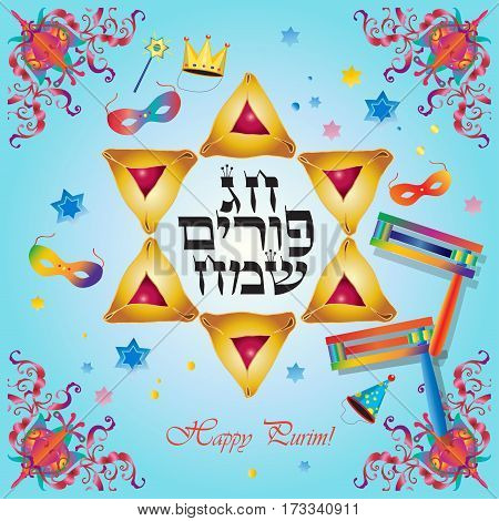 Happy Purim greeting card. Translation from Hebrew: Happy Purim! Purim Jewish Holiday decorative poster with traditional hamantaschen cookies, star of David, toy grogger noisemaker, carnival mask, crown on festive background with oriental ornament frame a