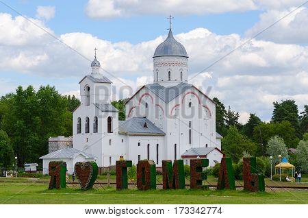 Church of St. Prince Alexander Nevsky summer landscape Gomel Belarus