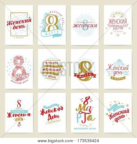 Russian text - 8 March, womens day. Set of vector greeting cards with typography, text design. Usable for banners, flyers and posters