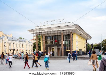 MOSCOW - AUGUST 26 2016: People walking on the square near the entrance pavilion of the Chistye Prudy metro station. This area was reconstructed in 2015