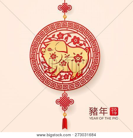 Paper Cut With Pig And Flowers Ornament. 2019 Chinese Lunar New Year Zodiac Sign. Piglet For China S
