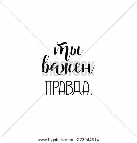 Text In Russian: You Are Important, Honestly. Ink Hand Lettering. Modern Brush Calligraphy. Inspirat