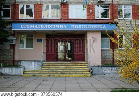Lviv, Ukraine. - April 27.2020 Regional Stomatological Polyclinic In Lviv With Title Written In Ukra