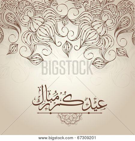 Arabic Islamic calligraphy of text Eid Mubarak on floral decorated brown background for muslim community festival Eid Mubarak.