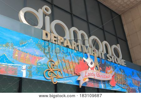 HO CHI MINH CITY VIETNAM - NOVEMBER 26, 2016: Diamond Plaza. Diamond Plaza is a luxurious shopping center in downtown District 1.