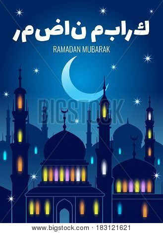 Ramadan Kareem greeting vector poster with moon, mosque and starry sky. Ramadan traditional holiday, illustration of celebration ramadan mubarak