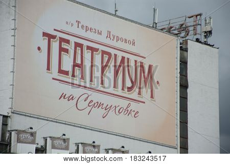Moscow Russia - April 24 2017: Theater Of Clown Art Under The Direction Of Teresa Durova