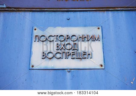 A sign on the blue door, no trespassing. In the Russian language. Retro