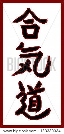 Aikido - vector japanese symbols with color frame. Symbols harmony, energy and way