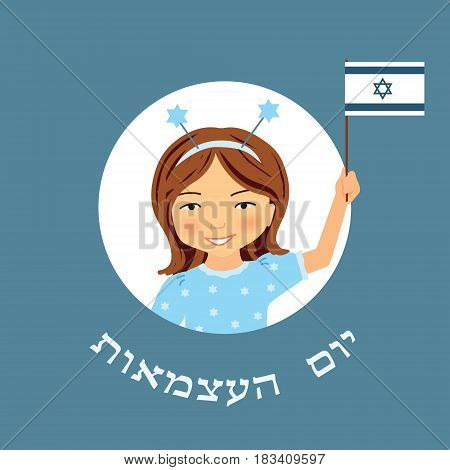 Yom Haatzmaut, Israel independence day vector card. Israeli national holiday. Girl with Israeli flag.