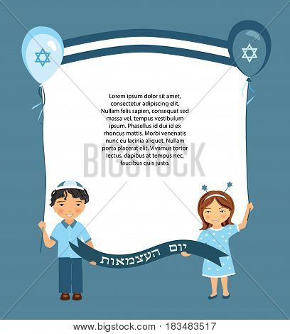 Israel Independence day frame, Yom Haatzmaut. Israeli National holiday background. Israel flag, banner with hebrew text and kids with flag and balloon.