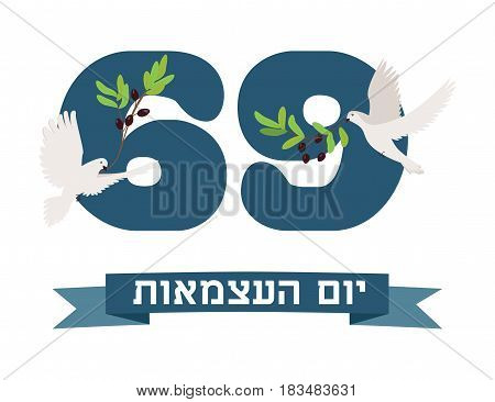 Yom Haatzmaut 69, Israel independence day 69th vector illustration. Doves with olive branches.