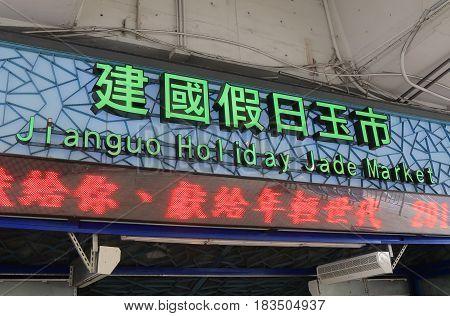 TAIPEI TAIWAN - DECEMBER 3, 2016: Jianguo weekend Jade Market. Jianguo Jade Market is a major Jade market in Taipei.