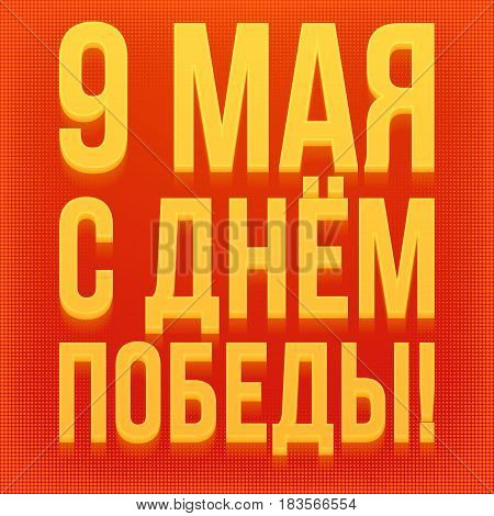 Translation 9 May Victory Day. Victory Day greeting card, Vector eps 10