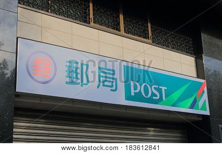 TAIPEI TAIWAN - DECEMBER 3, 2016: Chunghwa Post. Chunghwa Post is the official postal service of the Republic of China Taiwan.