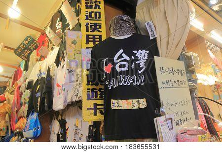 TAIPEI TAIWAN - DECEMBER 5, 2016: Jiufen old street market souvenir shop. Jiufen old street market. Famous film City of Sadness was filmed in Jiufen.