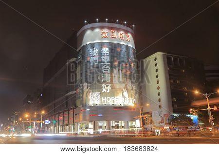 TAIPEI TAIWAN - DECEMBER 7, 2016: Breeze shopping mall Nanjing.
