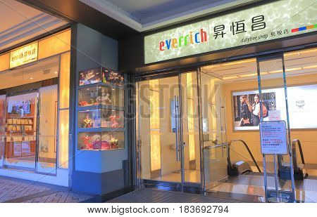 TAIPEI TAIWAN - DECEMBER 7, 2016: Everrich duty free shop. Everrich is a 100% Taiwanese owned and operated duty free business.