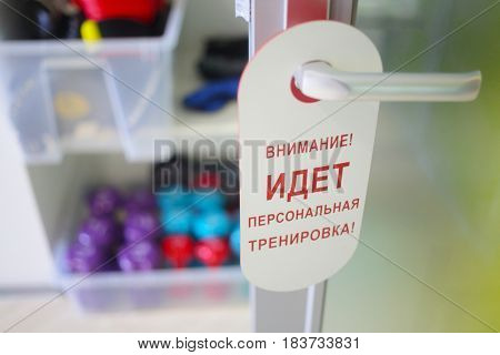 Door handle and text - Attention! Personal training! in fitness center