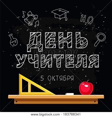 The inscription in Russian - Teacher's Day on October 5 on a black school board. Vector illustration. Great holiday gift card. Lettering.