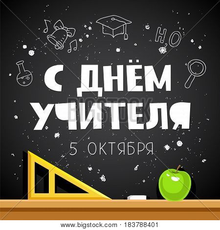 Inscription in Russian - Teacher's day October 5 on a black school board. Vector illustration. Great holiday gift card. Lettering.