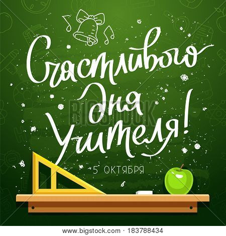 Inscription in Russian - Happy Teacher's Day. October 5. On a green school board. Vector illustration. Great holiday gift card. Lettering.
