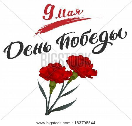 May 9 Victory Day translation from Russian. Isolated on white vector illustration