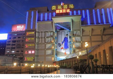 TAIPEI TAIWAN - DECEMBER 7, 2016: Breeze Center. Breeze Center is a contemporary shopping complex opened in 2002