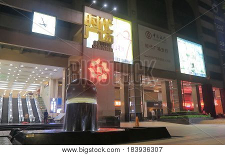 GUANGZHOU CHINA - NOVEMBER 12, 2016: Times Square. Times Square is a contemporary shopping mall in downtown Guangzhou.
