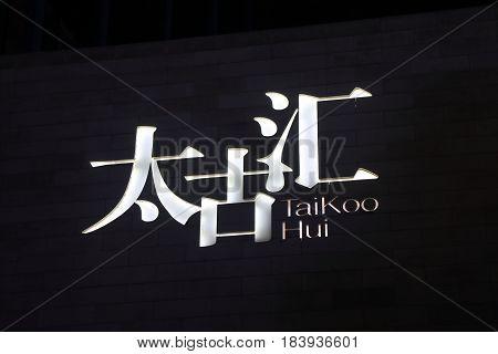 GUANGZHOU CHINA - NOVEMBER 13, 2016: Taikoo Hui shopping mall. Taikoo Hui consists of a shopping mall, 2 office towers and Guangzhous first 5 star Mandarin Oriental Hotel