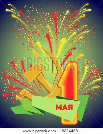Vector greeting card with a salute on a blue-green background for a holiday on May 1st. Russian translation: 1st of May.